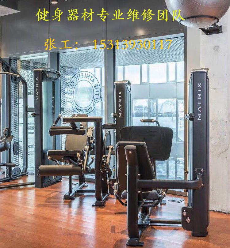 北京跑步机维修健身器材维修预约付款页面